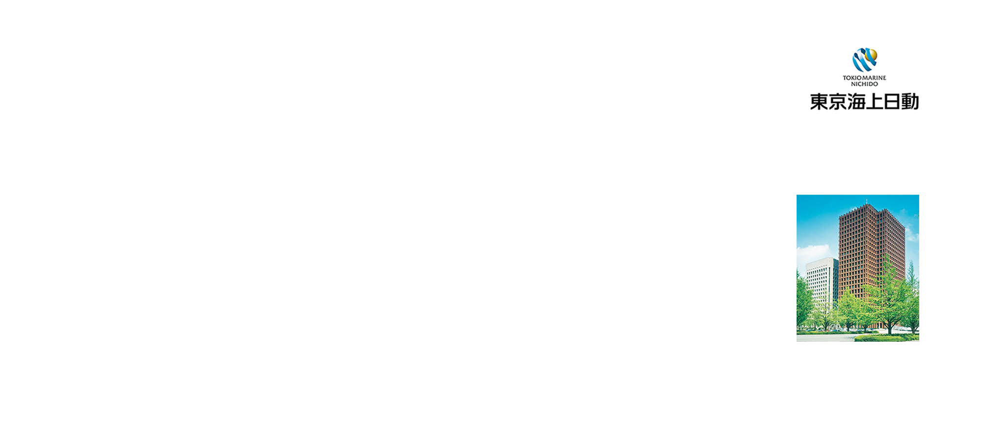 東京海上日動火災保険株式会社様税制改正対応の改善とIFRS体制の整備をめざし「ProPlus固定資産システム」を導入。決算業務にかかる時間も削減。